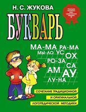 Жукова БУКВАРЬ | BUKVAR | детские книги на русском | russische Kinderbücher