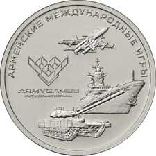 Russia 2018 25 Rubles International Army Games in capsule