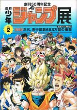 WEEKLY JUMP EXHIBITION Vol.2 Limited Official Booklet DRAGON BALL JOJO SLAM DUNK