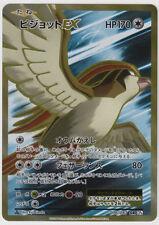 POKEMON TCG CARD giapponese CP6 PIDGEY EX 096/087 Full Art Rara Segreta 1ST ed
