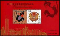 China PRC 2017 Block 227 Affe Schönste Briefmarke 37th Best Stamp 2016 MNH