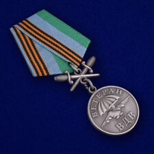 Russian AWARD МЕДАЛЬ - Veteran of Russian airborne troops (with swords)