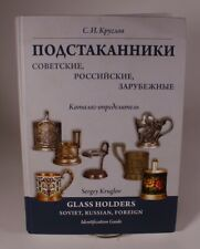 Glass Holders Catalog Book. USSR, Soviet, Russian, Foreign. Identification Guide