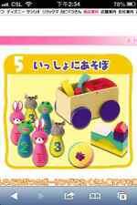 Re-ment Baby Care Set no.5/miniature