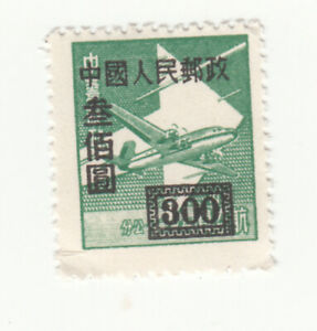 China 1950. $300. Empire Postage Stamp Surcharged.Sc #C62. MNH. NG as issued