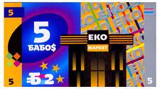 Ukraine Grocery Chain Eko-Market & 3 Other Comp-S Trade Token 5 Babo$ 2018 Unc