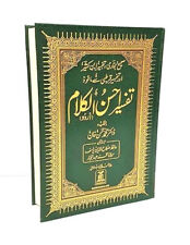 URDU: Tafseer Ahsanul Kalam- Arabic with Urdu Translation- Cream Pages (HB - DS)