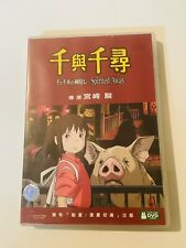 Spirited Away Region 3 (Asia) Pre-Owned Anime Dvd-Ghibli/Disney