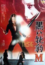BLACK PANTHER BITCH M Japanese B2 movie poster REIKO IKE PINKY VIOLENCE 1974