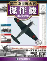 DeAGOSTINI WW2 Aircraft Collection #95 NAKAJIMA SAIUN Model11 C6N1 1/72 model