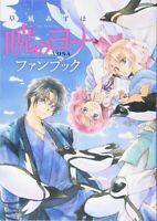 (USA) Yona of the Dawn Manga Akatsuki no Yona Official Fan Book (Japanese)