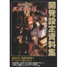 Yuugen Gaisha Chikyu Boueitai Kaihatsu Settei Shiryoushu analytics art book