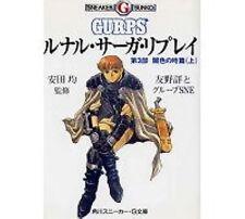 Runal Saga replay Dai 3 Bu Yamiiro no Toki Hen (Jou) game book / RPG