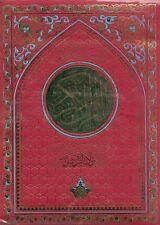 Quran  Urdu Arabic Al Quran Al Karim Biyan ul Quran by Ashraf Ali Thanvi