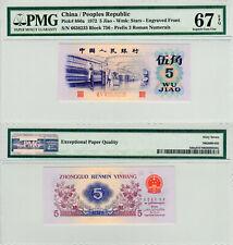 China 5 Jiao P#880a (1972) PMG 67 EPQ