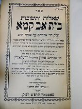 ANTIQUE JEWISH HEBREW JUDAICA BOOK בית אב קמא סאטמאר חתימות ציעשנוב נאראל