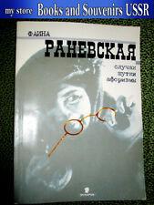2004 Book of Russia Soviet actress Faina Ranevskaya, cases, jokes, aphorisms