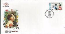 1996 Indonesia FDC Sampul Peringatan Setahun