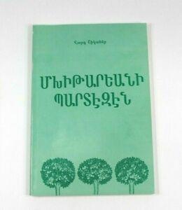 From Mkhitaryan's Garden by Vard Shikaher / 1992 Armenian Paperback