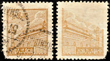 1950 Rare PRC - China printed on Both Sides SC#20 Used