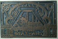 Rare matrice plaque imprimerie LOCOUM CHAHZIDE MAROC imp.alexandre Paris.1920's