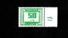 RRR 1961 ISRAEL REVENUE STAMPS  MNH 50 LI  VALUE SHIFTED UP R67B LOW START HI CV