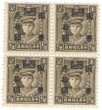 1946 CHINA STAMP #656 BLOCK MINT MNH, MARTYRS OVERPRINT RECTANGULAR TABLET