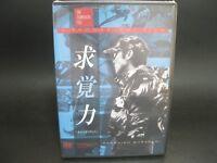 T21560) THE TSUNEKICHI FILE Kyukaku Ryoku Required objective force DVD 77min