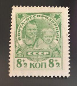 1927, Russia, RSFSR, B52, MNH