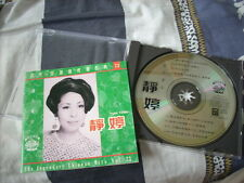 a941981 Tsin Ting 靜婷 Best CD  EMI Pathe The Legendary Hits Volume 23 愛你愛你