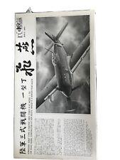 TC Berg Resin Kawasaki Army 1:48 Type 3 Fighter Hien Tony Ki-6i Model Very Rare.