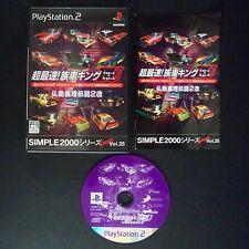 SIMPLE 2000 シリーズ Ultimate Vol.25 ZOKUSHA KING BU 2 PlayStation 2 NTSC JAPAN・❀・PS