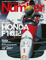 Number No.1022 Japanese Motorsports Magazine F-1 Senna & Prost With tracking num