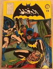 batman  Arabic comics   mojallad 19  rare FREE SHIPPING