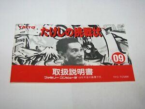 Takeshi no Chousenjou Challenge Famicom replacement manual Japan NES US Seller