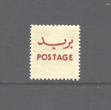 British Jordan, Palestine Aid, Israel SG#388 Variety MNH