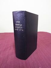 1985 Hebrew Bible - Bible Society of Israel