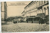 Kharkiv, Ukraine,   Russian Vintage  Postcard, 1906