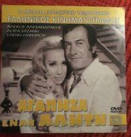 AGAPISA ENAN ALITI Alekos Alexandrakis Dora Sitzani Eleni Zafeiriou Greek DVD