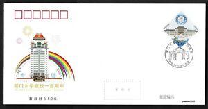 China 2021-5 100th of Xiamen University Stamp FDC 廈門大學建校一百週年 分封