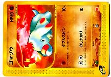 POKEMON PROMO JAPANESE Mc Donald McDonald's N° 017/018 PHANPY