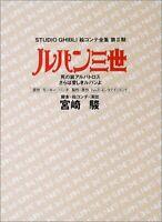 Lupin The 3rd Studio Ghibli Storyboard Art Book Illustration Japan New Tracking#