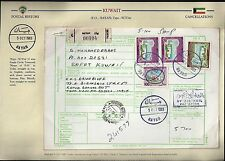 KUWAIT 1980's POSTAL HISTORY SPECIALIZE COLLECTION OF 12 TOWN CANCELS & REGISTRA