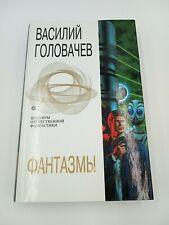 Василий Головачев Фантазмы russian book Vasily Golovachev