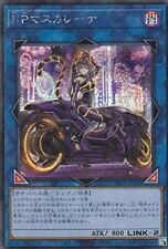 Yugioh Japanese PAC1-JP034 I:P Masquerena Secret Rare Another Art