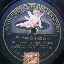 "10"" KARAKASH Mikhail Opera 78rpm Russian Amour 4-22725/6 Flying On A Steel/Neron"