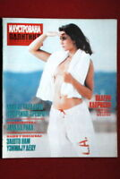VALERIE KAPRISKY ON SEXY COVER 1984 RARE EXYU MAGAZINE