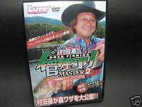 Lure magazine HAJIME MURATA'S AREA FISHING MASTER 2 115min (PA24