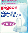 Pigeon Lip Opening Infant Suckling Baby Cleft Palate Nipple 01912 (regular)