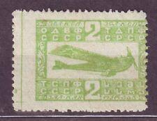2 kopeks Gold 924 Russia Fiscal Russian Military Air fleet Revenue Aviation ODVF